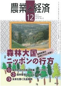 農業と経済2013年12月号