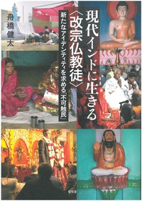 現代インドに生きる〈改宗仏教徒〉