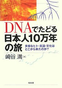 DNAでたどる日本人10万年の旅